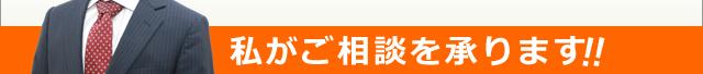 公認会計士・税理士 梅村和弘がご相談を承ります